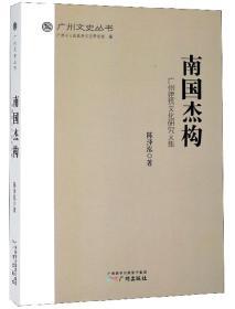 南国杰构广州建筑文化研究文集/广州文史丛书
