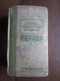 民国35年模范英汉辞典