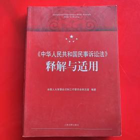 《中华人民共和国民事诉讼法》释解与适用