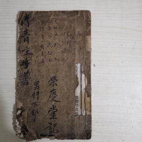 傅青主男女科【木板印刷】