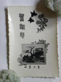 贺新年—山东大学同学互赠贺年卡(1962年左右)