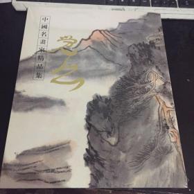 中国名画家精品集.梅墨生(全新带塑封)
