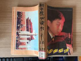 初中生必讀 1993年全年12期(缺第4期)共11期合訂本