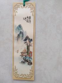 草亭帆影书签(80年代),(单张)13.5x4cm