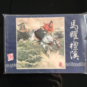 马跃檀溪 三国演义之十七