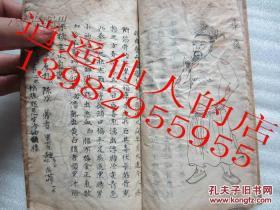 绘图中医皮肤科真传秘籍 线装古旧书  售复印件