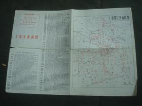文革版:上海交通简图[带毛主席语录】8开