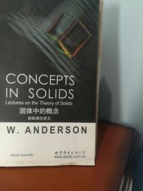 经典物理学丛书(影印版)·固体中的概念:固体理论讲义