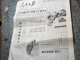 人民日报 1998年4月17日  1-12版  向建国50周年献礼北京确定67项重大工程项目