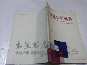 新社会学词典 刘光华 邓伟志 编译 知识出版社 1986年12月 32平装