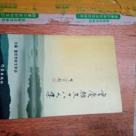 重庆杂文十八人集