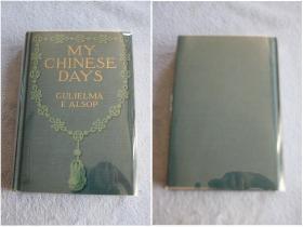 英文版《我在中国的日子》My Chinese days毛边版