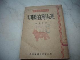 1952年-永祥印书馆初版-谢成侠著【中国的养马业】!印量仅1500册!