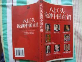 八巨头论剑中国直销