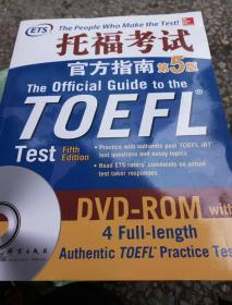托褔考试官方指南。第5版