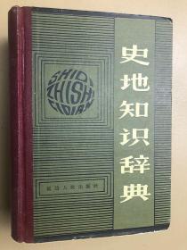 史地知识辞典