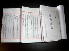宣纸线装《雍正.岳阳县志》卷之一.二.三.四.五.十(共三册)