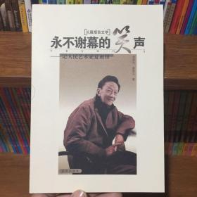 永不谢幕的笑声:记人民艺术家夏雨田:长篇报告文学