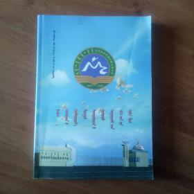 奈曼旗黄花塔拉蒙古族中学校志(1969-2009)