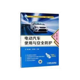 电动汽车使用与安全防护(配实训工单)
