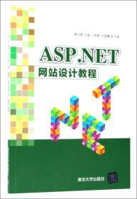 ASP.NET网站设计教程
