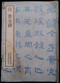 汉 曹全碑 1版1印 历代名帖自学选本