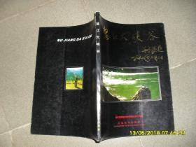 怒江大峡谷(85品大16开1994年1版1印100页铜版彩印画册)42932