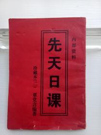 先天日课(珍藏本二)