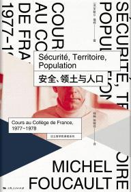 【包邮】(精装)安全、领土与人口:法兰西学院课程系列:1977-1978
