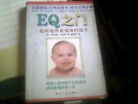 EQ之门——如何培养高情商的孩子