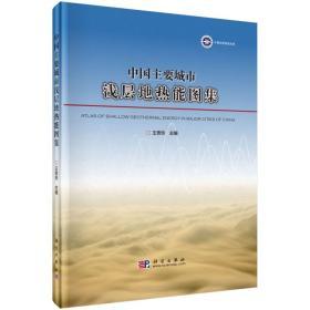 中国浅层地温能图集