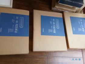 近世风俗绘卷 4开全3卷18万日元 日本江户时代绘卷 浮世绘 艺能 职人图等