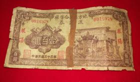 特价民国33年莱阳地方经济合作社流通券一百元包老