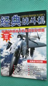 经典战斗机  含200架战斗机高清全彩图鉴