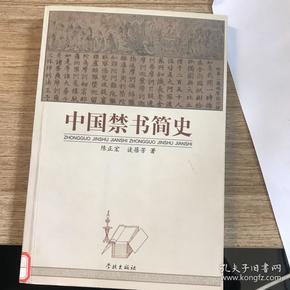 中国禁书简史