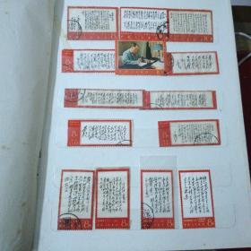 邮册(内有邮票)有中 外 民国邮票共计二百七十张合售 (请仔细看图)