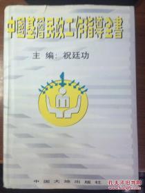 中国基层民政工作指导全书(私藏9.5品极佳、16开精装+护封1508页)