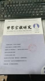 世界宗教研究2013年第2期总第140期双月刊