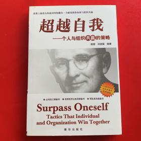超越自我——一个人与组织共赢的策略
