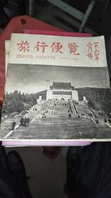 旅行便览  香港发行