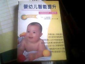婴幼儿智能提升——您想在家培养一个天才吗
