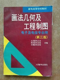 画法几何及工程制图 电子及电信专业用(第三版)