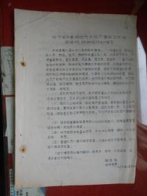 文革传单;关于军队参加地方文化大革命工作组回学校、机关检讨的规定