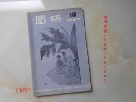 围棋 1987.10·