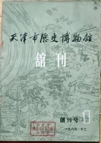 《天津市历史博物馆馆刊》1985年第一期(创刊号)