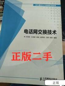 电话网交换技术 许圳彬 人民邮电大学出版社 9787115285959