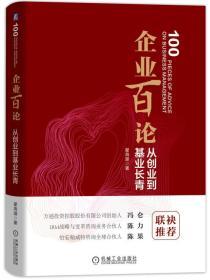 企业百论:从创业到基业长青