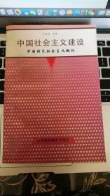 中国社会主义建设:中国特色社会主义概论