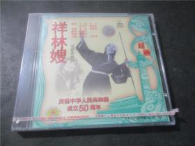 新中国舞台影视艺术精品选   戏剧 祥林嫂 电影珍藏版(越剧) VCD 未开封