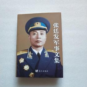 张廷发军事文集